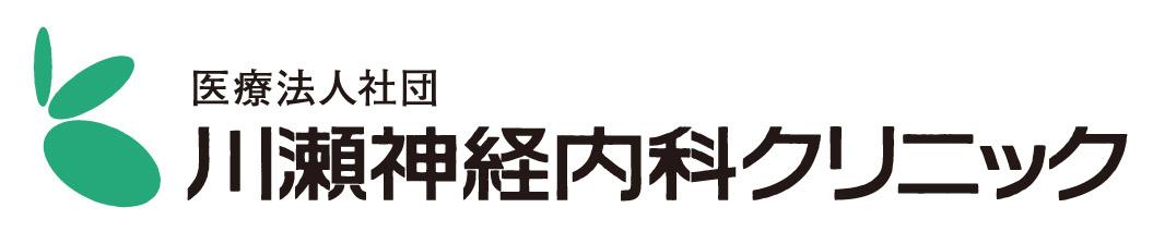 川瀬神経内科クリニック